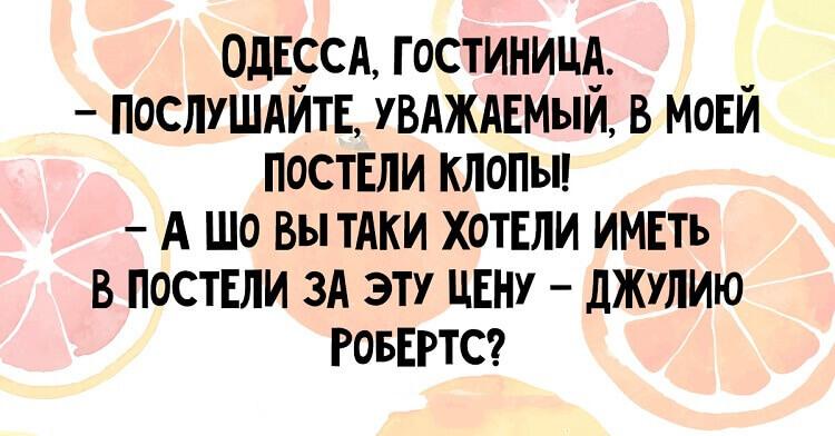 17 одесских анекдотов, которые вы врядли слышали!