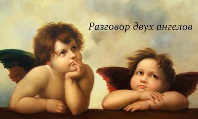 Разговор 2 ангелов. Увлекательная притча