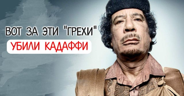 "Вот за эти ""грехи"" убили Кадаффи"
