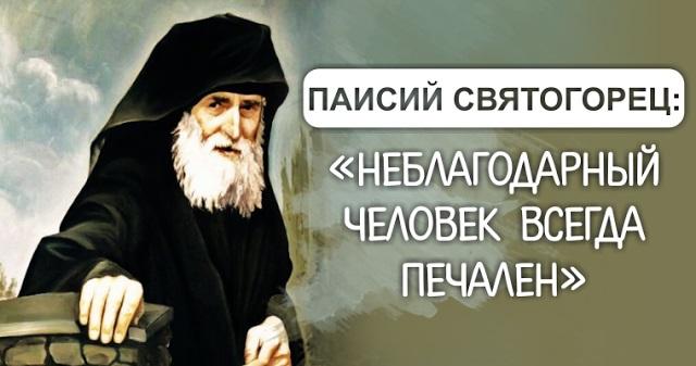 Паисий Святогорец: «Неблагодарный человек всегда печален»