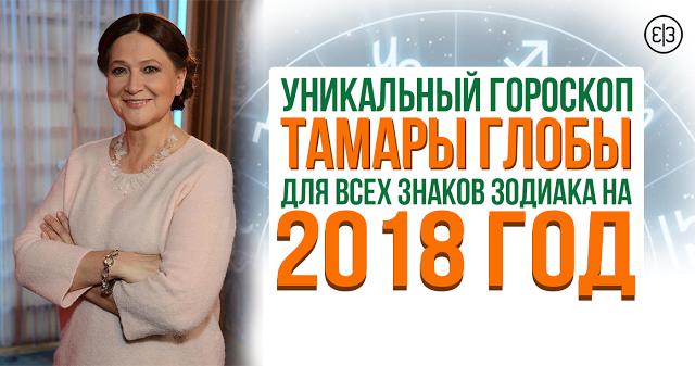 Уникальный гороскоп Тамары Глобы для всех знаков зодиака на 2018 год