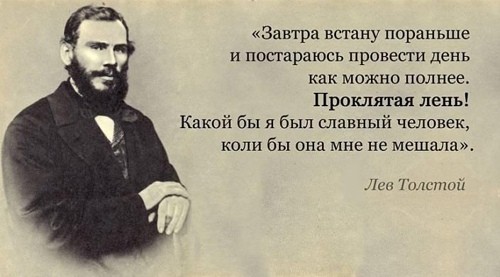16 мудрых цитат Льва Толстого