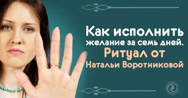 Наталья Воротникова подскажет способ, как за неделю сделать так, чтобы исполнилось желание